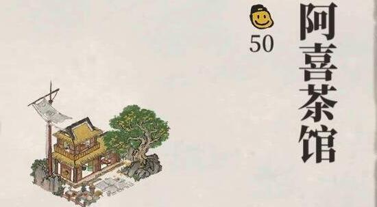 江南百景图阿喜茶馆怎么获得 江南百景图阿喜茶馆布局攻略