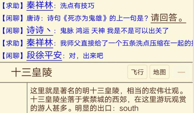 笔墨江湖最新指令大全_新手必备指令汇总