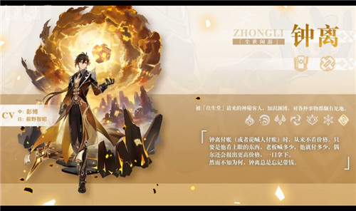 原神1.1版本更新内容总结 新五星角色钟离、公子登场