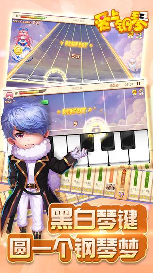 爱上钢琴最新版