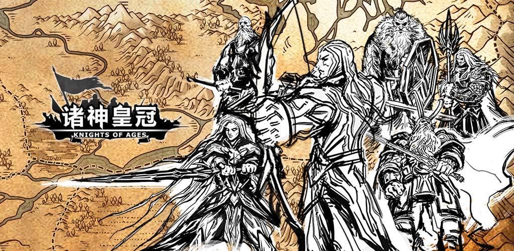 诸神皇冠11月6日更新了什么 11月6日更新内容一览
