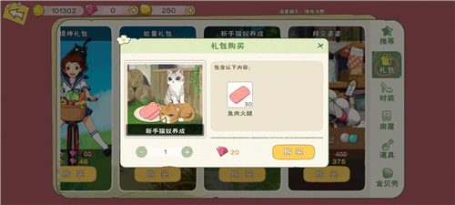 小森生活猫粮获取方法一览 猫粮怎么获得