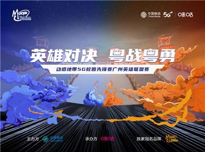 动感地带5G校园先锋赛广州英雄联盟赛火热开启
