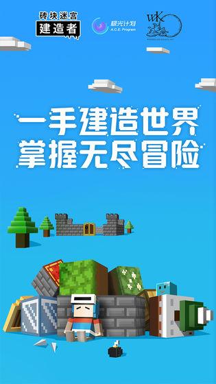 砖块迷宫建造者最新版