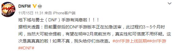 DNF手游明年2月份会上线吗 DNF手游公测时间爆料消息真假分析