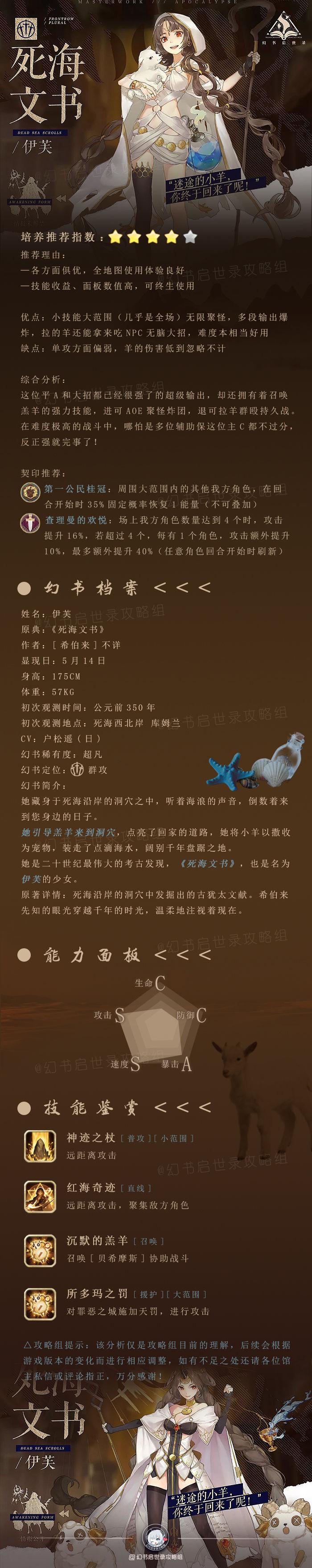 幻书启世录死海文书评测 死海文书技能及玩法分享