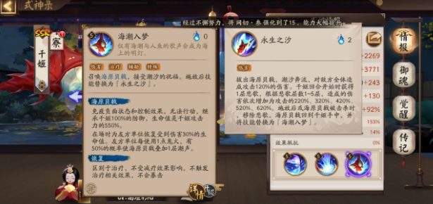 阴阳师千姬技能解读