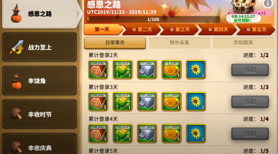 万国觉醒感恩节活动玩法及奖励内容一览