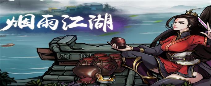 烟雨江湖代号狐狸任务怎么完成