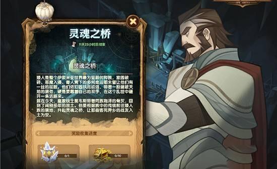剑与远征探险副本灵魂之桥奖励介绍