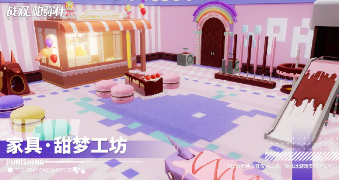 战双帕弥什甜梦工坊介绍 新增家具获取方式详解