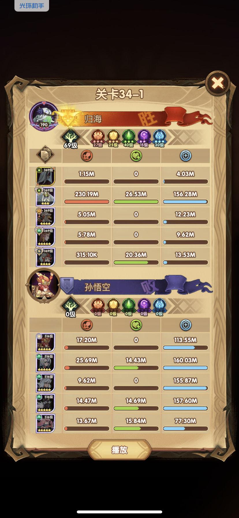 剑与远征34-1攻略 阵容搭配及玩法分享