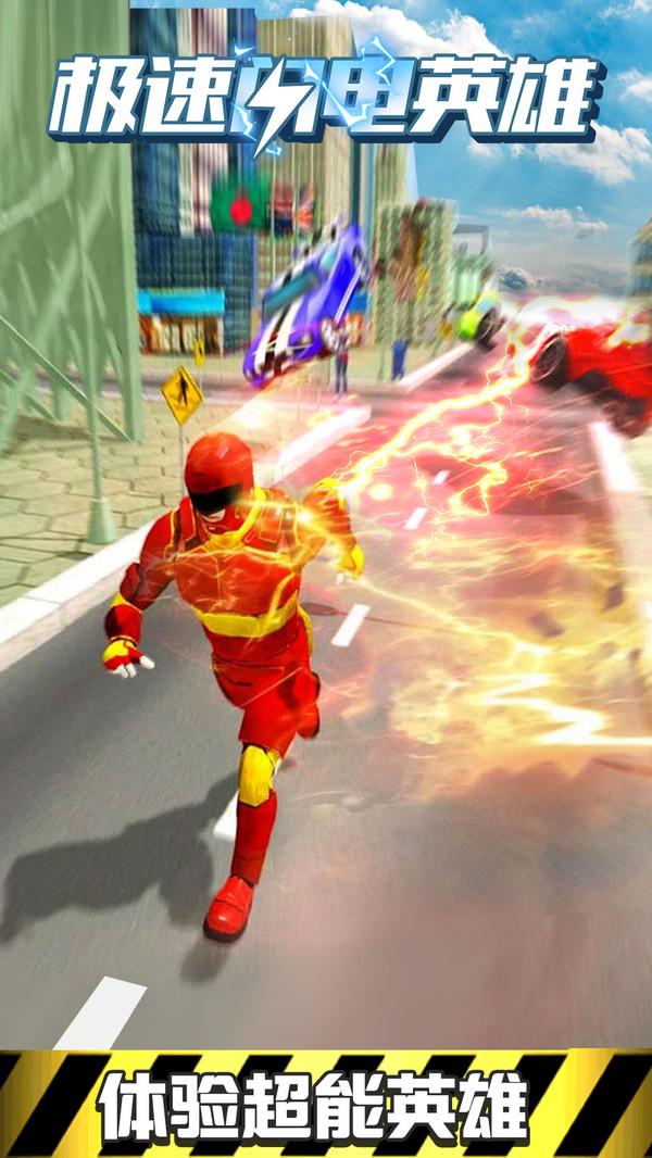 极速闪电英雄