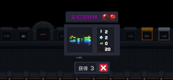 元气骑士彩虹加特林武器介绍