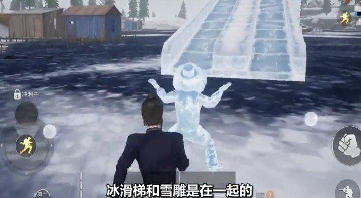 和平精英极寒模式冰滑梯位置分享