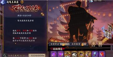 阴阳师2020超鬼王活动玩法攻略
