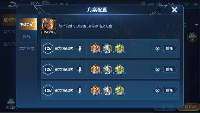 王者荣耀英雄专属铭文页方案配置说明