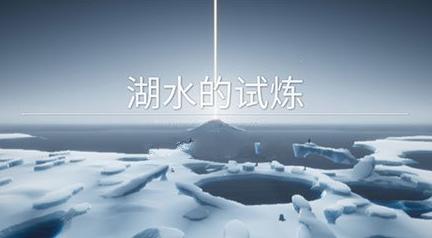 sky光遇预言季第一关湖水的试炼通关流程图文详解