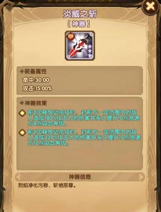 剑与远征新神器炎威之斩属性介绍