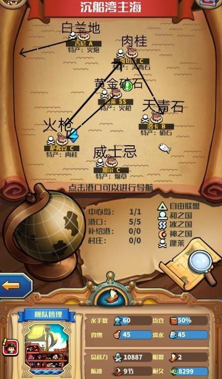 小小航海士外传沉船湾主海与西部跑商图一览