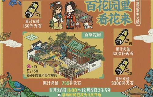 江南百景图百草花园获取攻略及作用介绍