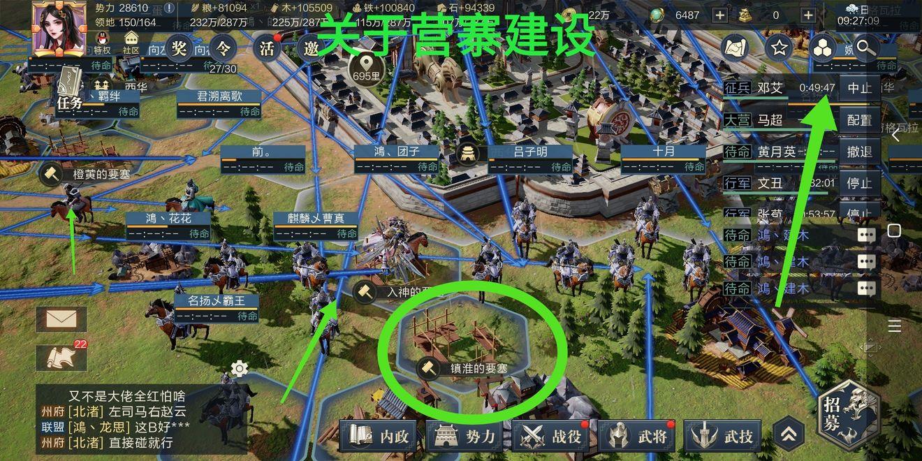 鸿图之下营寨建造攻略 营寨建设方法分享