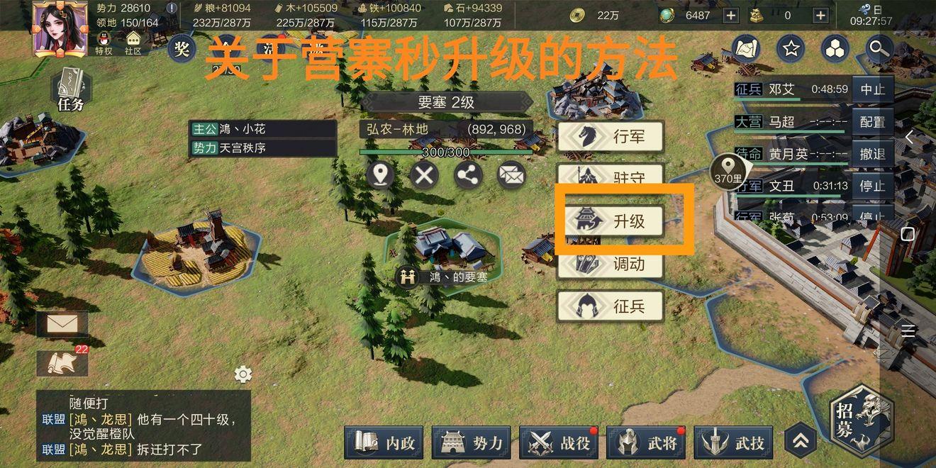 鸿图之下营寨一秒升级攻略 营寨怎么一秒升级