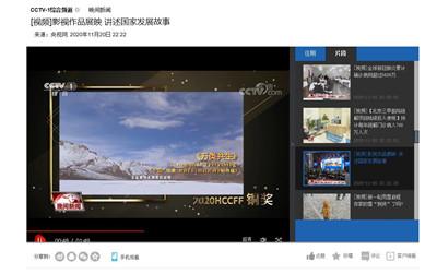 明日方舟:万类共生宣传片选入国际气候影视大会企业社会责任影像展