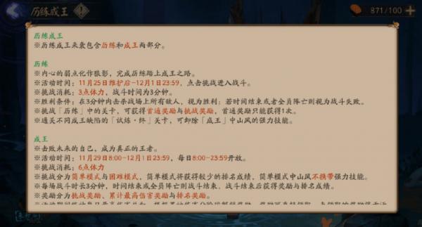 阴阳师历练成王玩法攻略