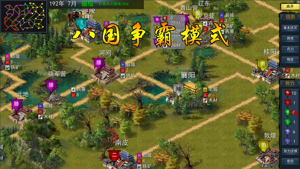 三国古战略游戏