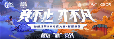 动感地带5G电竞大赛新疆赛区报名火热 西域电竞大赛在即