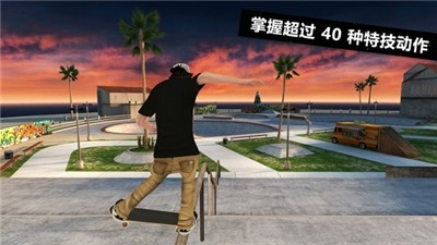 滑板派对3