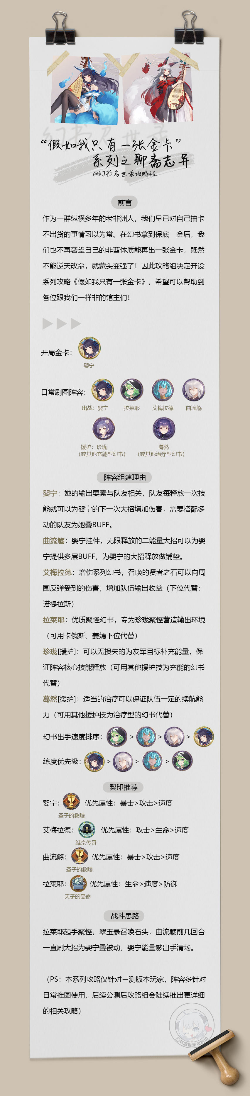 幻书启世录婴宁平民阵容推荐 聊斋志异婴宁阵容及契印搭配攻略
