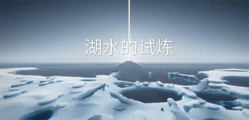 光遇预言季第一关湖水的试炼通关攻略