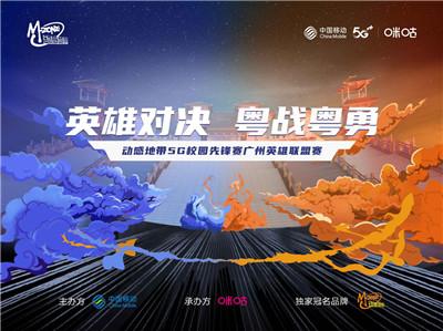 动感地带5G校园先锋赛广州英雄联盟海选赛完美落幕_4强战队火热出炉