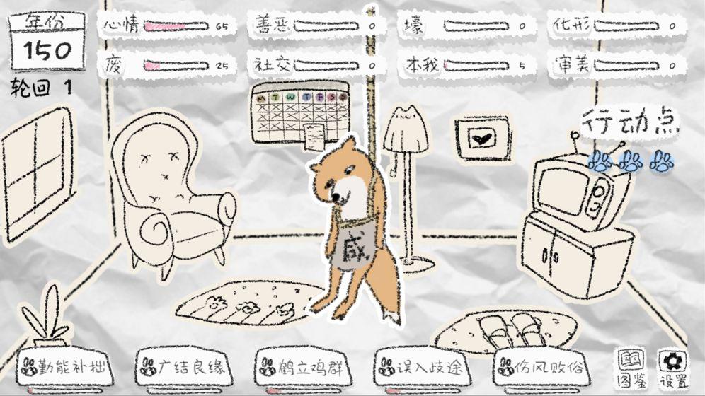 狐里狐涂iOS版