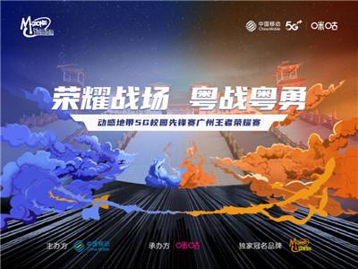 动感地带5G校园先锋赛广州王者荣耀赛海选结束 4强战队挺进决赛