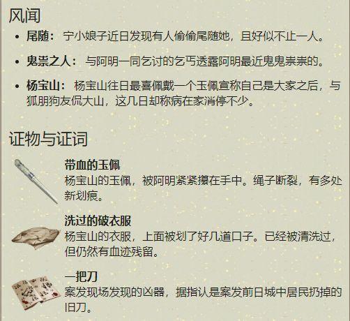 天涯明月刀手游杨宝山案攻略:杨宝山案证物答案一览