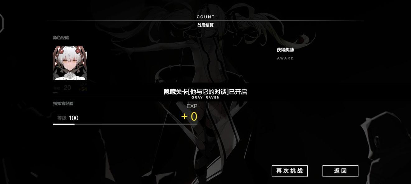 战双帕弥什露娜间章隐藏剧情触发方法介绍