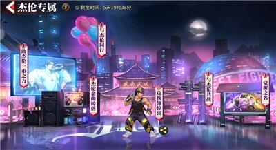 街霸对决:活动专属格斗家音域天王杰霸深度分析