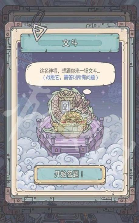最强蜗牛华夏神域文斗答案一览