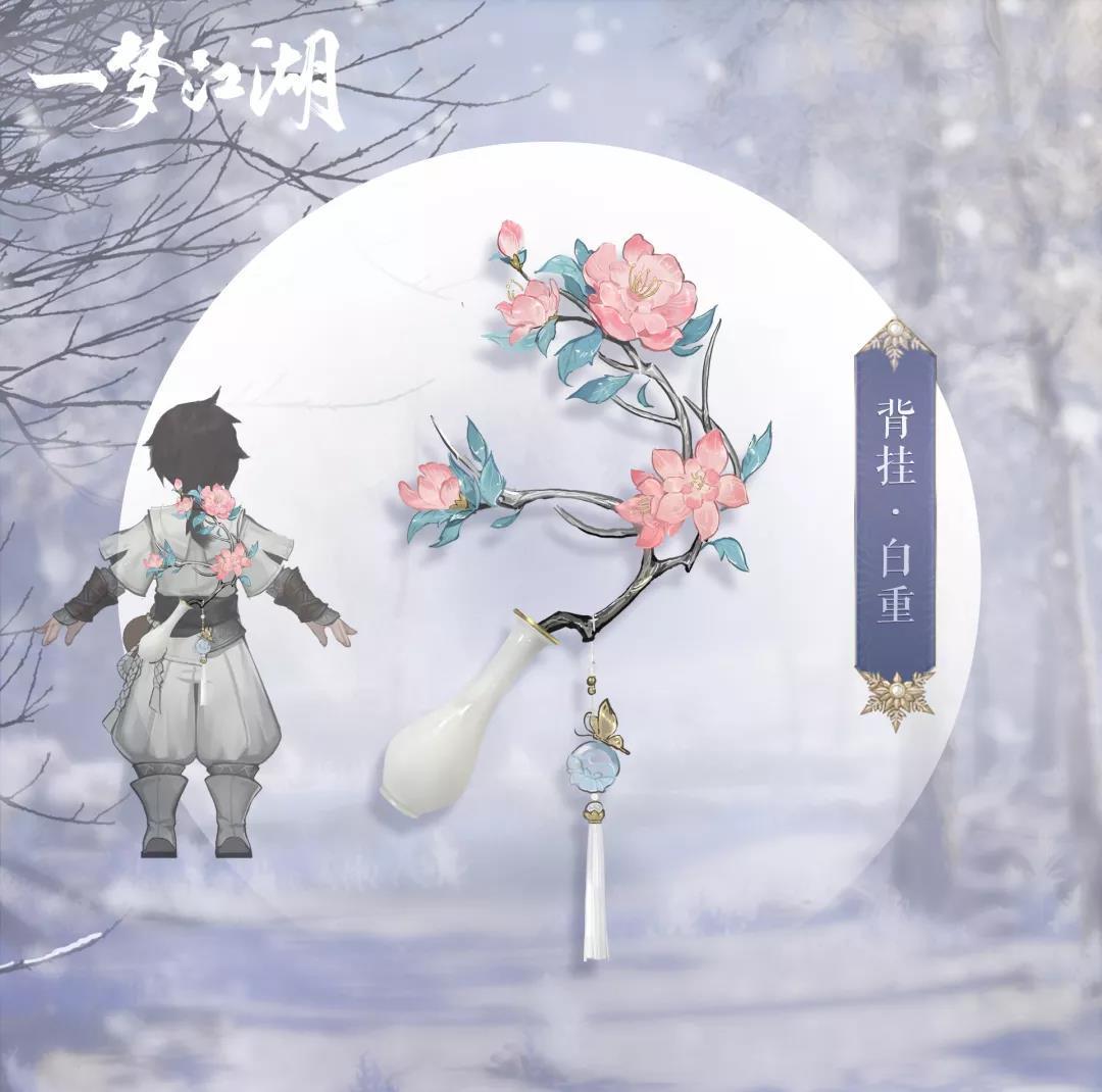 一梦江湖晴雪节雪满华庭活动攻略