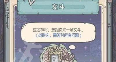 最强蜗牛华夏神域文斗答案大全