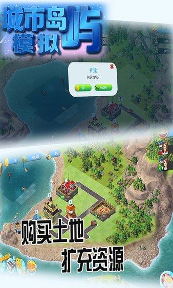 城市岛屿模拟游戏