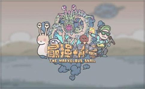 最强蜗牛11月28日最新密令一览