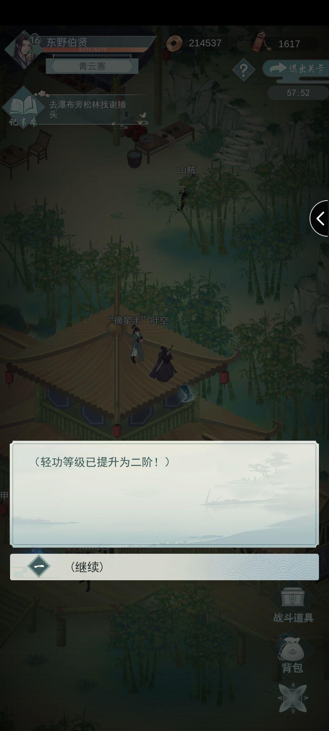 江湖悠悠二级轻功获得方法