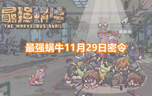 最强蜗牛11月29日最新密令福利一览