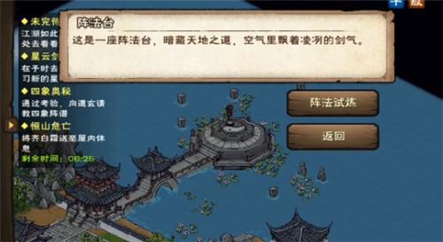烟雨江湖观星台进入方法及条件说明