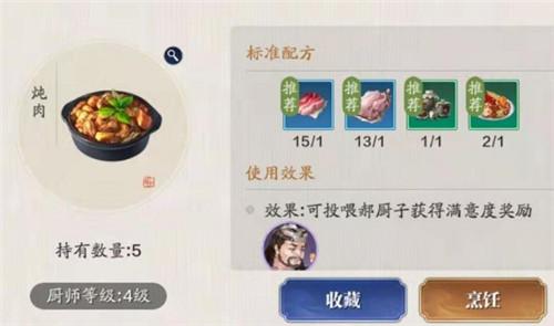 天涯明月刀手游炖肉食谱配方材料一览