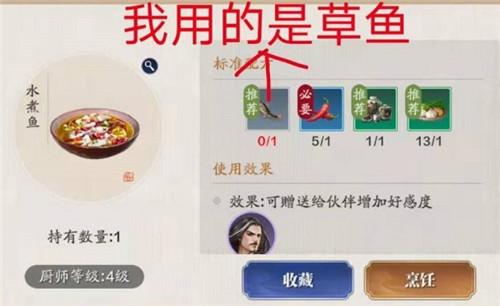 天涯明月刀手游水煮鱼食谱配方材料介绍